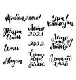 russian lettering phrases about summer holidays vector image
