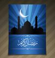 beautiful ramadan festival template vector image vector image