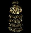 arabic calligraphy al-falaq 113