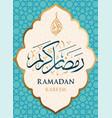 ramadan kareem poster or invitations design vector image