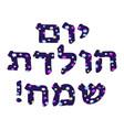 the hebrew date is happy birthday vector image vector image