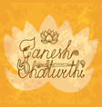 ganesh chaturthi indian festival handmade text vector image