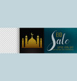 islamic eid mubarak sale banner with image space vector image vector image