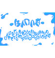 Aqua hand drawn cyrillic typeset water alphabet