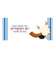 jewish holiday of yom kippur greeting banner vector image