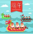 dragon boat festival cartoon vector image vector image