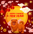 chinese dog lunar new year greeting card vector image vector image