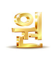 gold shiny korean won local symbol currency sign vector image vector image