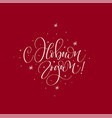 happy new year russian lettering card design vector image