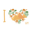 I love Egypt Symbol of heart of countrys vector image vector image
