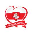 lives belarus patriotic emblem colored vector image vector image