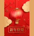 red poster for happy chinese new year vector image vector image
