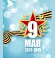 may 9 russian holiday victory day russian vector image
