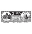the state banner of utah vintage vector image vector image