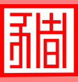 hieroglyph pig in the chinese horoscope vector image