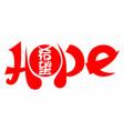 hope gospel in japanese kanji vector image
