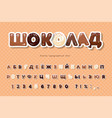 chocolate cyrillic font cartoon paper cut out vector image vector image