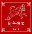 symbol of chinese new 2018 year greeting card vector image vector image