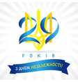 29 years ukraine independence day banner vector image vector image