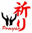 gospel in japanese kanji vector image vector image