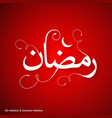 ramadan creative typography on a red background vector image vector image