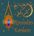 ramadan kareem greeting in english and arabic vector image