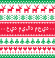 Merry Christmas in Arabic pattern with reindeer vector image vector image