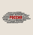 list of cities and towns in russia vector image