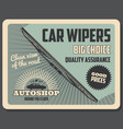 windshield or car wipers rubber blade vector image