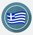 icon greece flag on white circle with a long vector image vector image