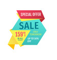 special offer and sale in all products promotion vector image vector image
