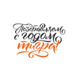 happy new tiger year - hand drawn russian phrase vector image vector image