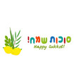 jewish holiday of sukkot banner with four species vector image