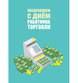 Cash Register Machine open Russian translation vector image