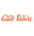 gudi padwa handwritten calligraphy text indian vector image vector image