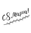 congratulations on march 8th handwritten in vector image vector image