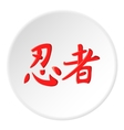 Japanese characters icon cartoon style vector image vector image