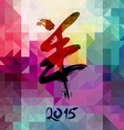 Chinese New year of the Goat 2015 hipster card vector image