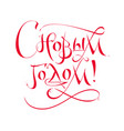 calligraphy of happy new year vector image