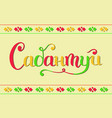 sabantuy in cyrillic with colorful letters vector image