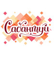 sabantuy in cyrillic in pink with white outlines vector image