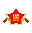 9 may victory day russian patriotic holiday red vector image