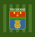 volgograd coat of arms vector image vector image