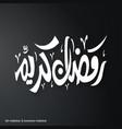 white color ramadan mubarak abstract typography vector image