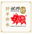 happy chinese 2019 new year vector image vector image