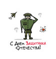 happy defender of the fatherland russian national vector image vector image