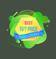 advertisement poster discount and best price vector image vector image