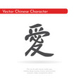 chinese character love vector image vector image
