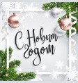 christmas greeting with russian lettering vector image vector image