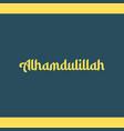 alhamdulillah religious greetings typography text